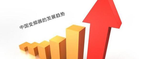 我国变频器市场仍处于成长的发展形式